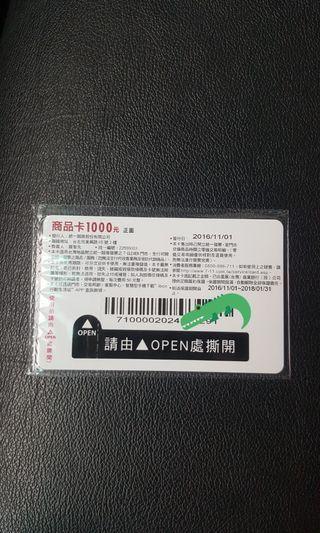 🚚 小7禮券面額1000元