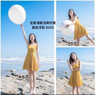 「全新」黃色涼爽洋裝