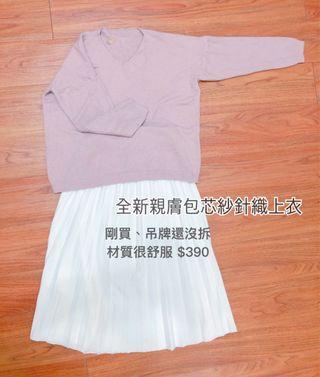 「全新」超親膚 包芯紗粉色針織上衣