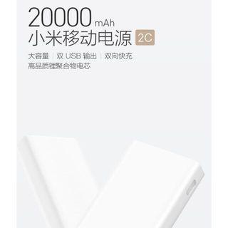 🚚 小米行動電源2C 20000mAh