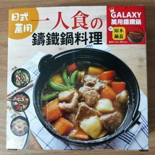 🚚 日式萬用一人食鑄鐵鍋料理