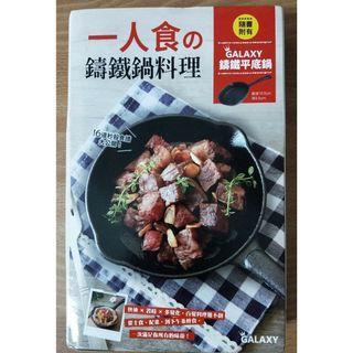🚚 一人食鑄鐵鍋料理