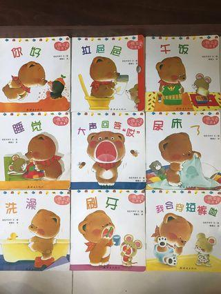 Chinese Story Books - little bear series