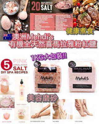 🇦🇺澳洲Mehdi's有機全天然喜馬拉雅粉紅鹽 (1kg)