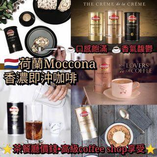 🇳🇱荷蘭名牌Moccona香濃即沖咖啡☕(175g)