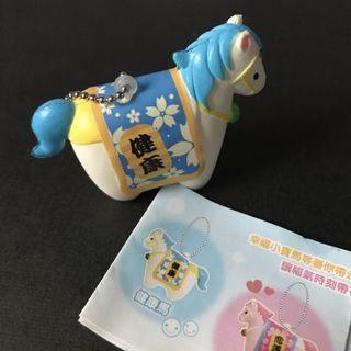 扭蛋*夏之福馬公仔健康藍色鎖匙扣吊飾