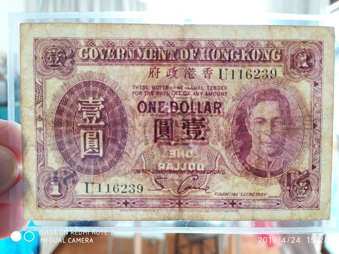 香港政府發行紙幣$1(1937-9)年發行S/N U116239