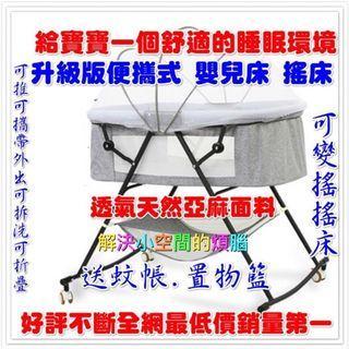 🚚 攜帶式 嬰兒床 摺疊床 搖搖床 附輪子 蚊帳 置物籃 床墊 透氣布料 可移動 可拆洗 外出方便 露營可用ㄠ