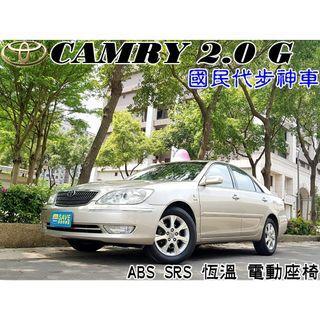 代步車第一首選 好養保養便宜又舒適 2004年 TOYOTA CAMRY 2.0 G版 一手車庫車 包滿意