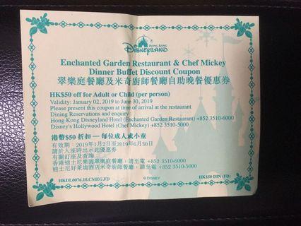 Disneyland buffet coupon 迪士尼餐飲優惠券