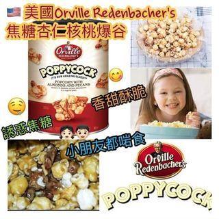 美國製造🇺🇲Orville Redenbacher's 焦糖杏仁核桃爆谷🍿(大大罐850g)