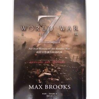 World War Z 末日之戰: 政府不想讓你知道的事 小說