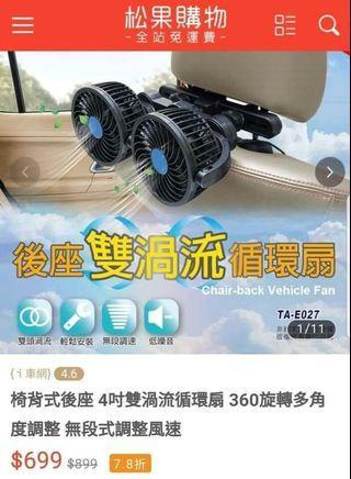 車用椅背雙風扇