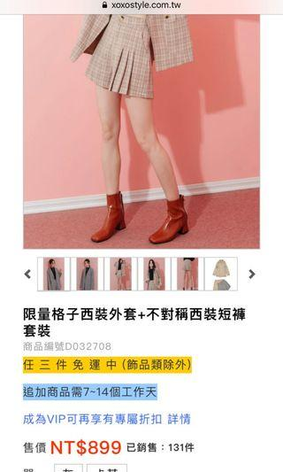 格子西裝外套+不對稱西裝短褲套裝