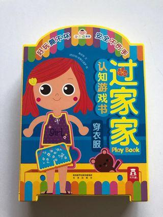 Cognitive Game Book (穿衣服)