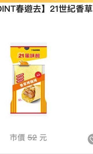 7-11 香草烤雞捲餅