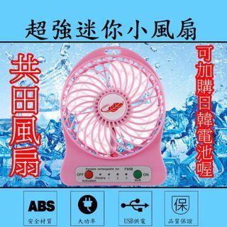 🚚 共田原廠正品 USB風扇 迷你風扇 小風扇 充電風扇 芭蕉扇 小型電風扇 電風扇 迷你電風扇 18650電池