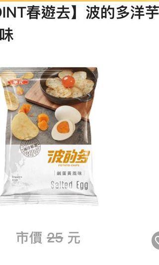 波得多 鹹蛋黃洋芋片