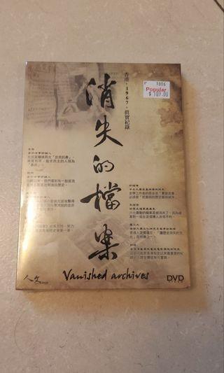 包平郵 : 消失的檔案 DVD