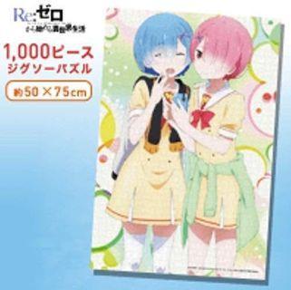 Re zero 從零開始異世界 puzzle 砌圖1000塊
