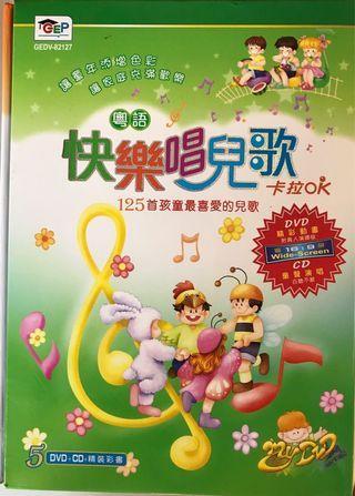 快樂唱兒歌(書+DVD+CD)