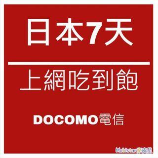 🚚 日本上網卡 7天 上網卡 日本 網卡 SIM卡 無限上網 DOCOMO 日本網卡 吃到飽
