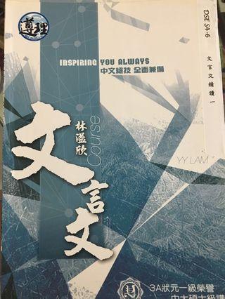 (大平賣) 多買多平 YY Lam 文言文精讀筆記 連模擬試卷
