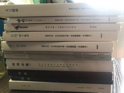 Chi YY Lam參考書