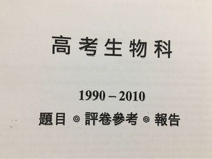 AL ASL 生物科 中文版 by topic