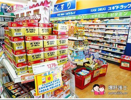 日本代購-藥妝,電器店,激安殿堂