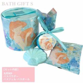 ((清貨特價)) 日本直送 Disney The Little Mermaid Arial 迪士尼 小魚仙 艾莉奧沐浴 圓形浴禮盒