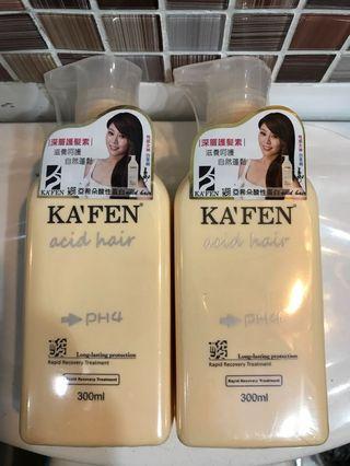 Kafen護髮素兩支
