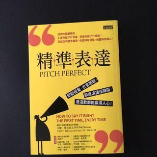 New - Perfect by Bill McGowan - Chinese version