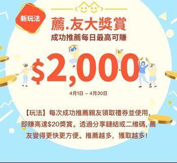 Alipay支付寶香港送張禮券俾你