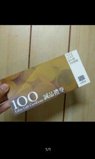 🚚 誠品禮券 100元*10張