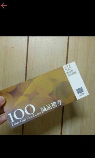 🚚 誠品禮券 100元*1