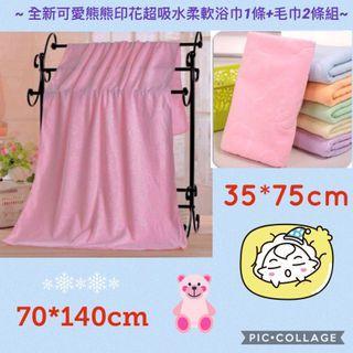 🚚 全新可愛熊熊印花超吸水柔軟浴巾70X140+毛巾1+2組