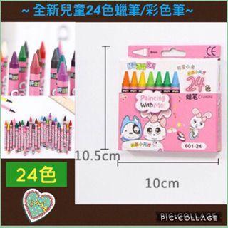 🚚 全新兒童24色蠟筆/彩色筆