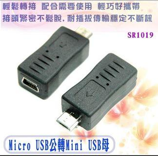 Micro USB公轉Mini USB母直頭 轉接頭 轉換頭 轉換器 USB 5pin-microUSB公
