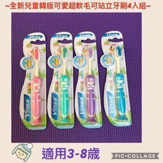 🚚 全新兒童韓版可愛超軟毛可站立牙刷4入組