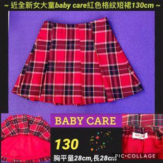 🚚 ~郵寄免運~近全新女大童baby care紅色格紋短裙130cm【苠瑾小舖】