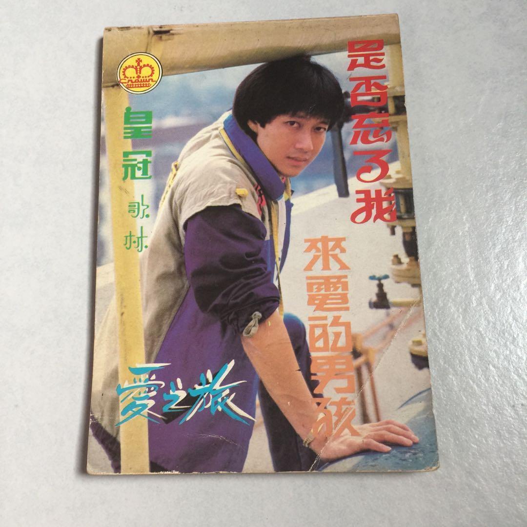 1983 流行歌曲簿