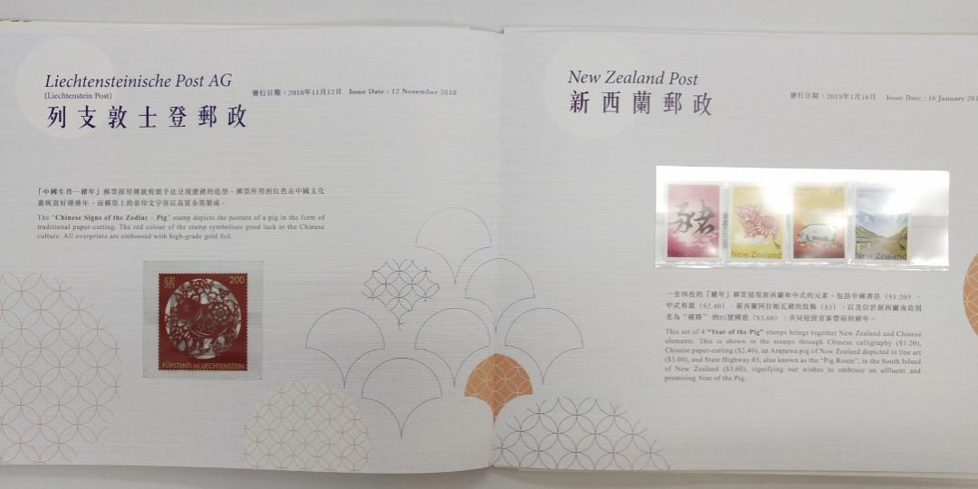 2019環球賀歲歲次己亥(豬年)郵票冊