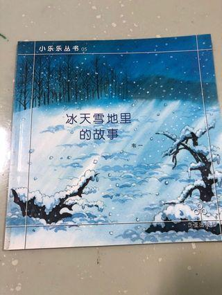 🚚 Free blessings Children Chinese story book