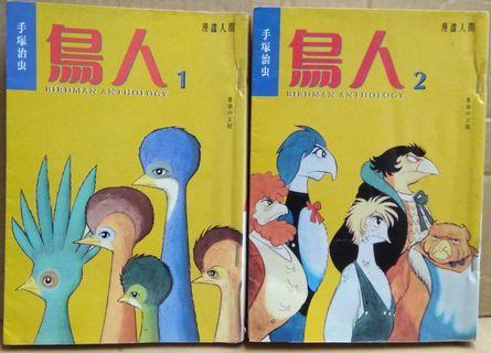 鳥人,全套2期完,手塚治虫作品,文化傳信出版