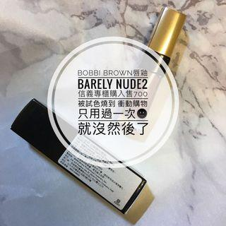 Bobbi brown 唇釉 barely nude2