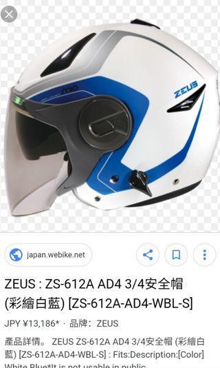 ZEUS-3/4安全帽