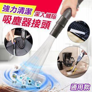 強力清潔深入縫隙吸塵器接頭(通用款)