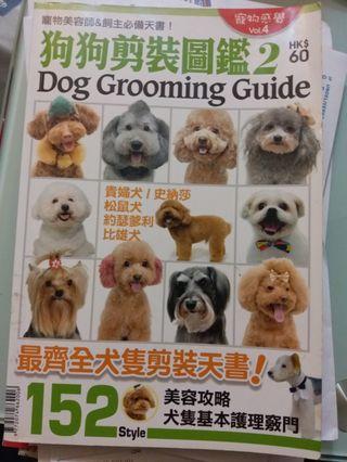 狗狗剪裝圖鑑2(最齊全犬隻剪裝天書)