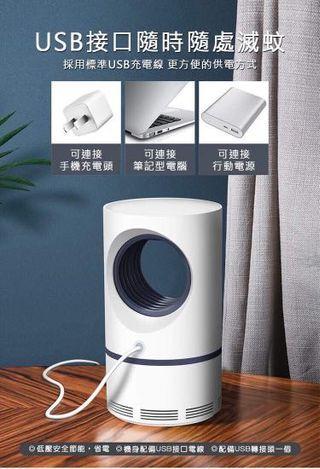 🚚 👉 USB - 光觸媒捕蚊燈 👈